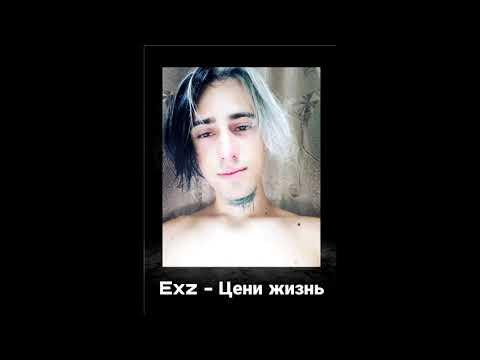 EXZ- Цени жизнь