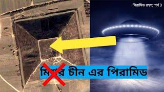 চীনের পিরামিড কি বেশি রহস্যময়? Is China Pyramid a Aliens Base Station?