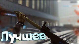 Battlefield 4 - ОТСОСИ У РПГ v2.0