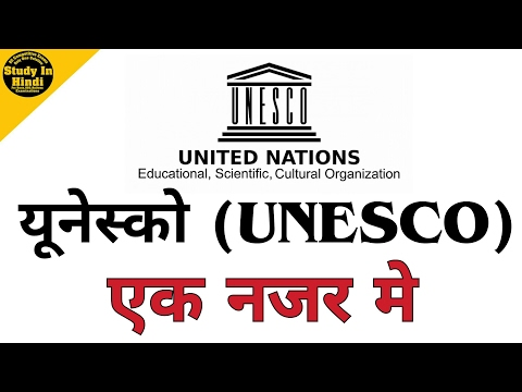 यूनेस्को (UNESCO) एक नजर मे। (SSC,SBI,DMRC,Railways,IBPS,RRB,LIC,NDA,CDS,CAPF,SI,NET) GK