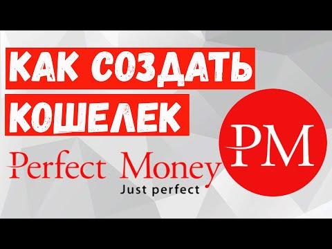 Как создать кошелек perfect money. Perfect Money регистрация и создание кошелька.