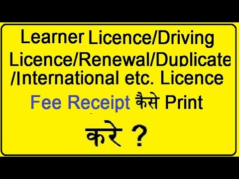 How To Print Fee Receipt Of  Learner Licence/Driving Licence/Duplicate Etc. On Parivahan [All India]