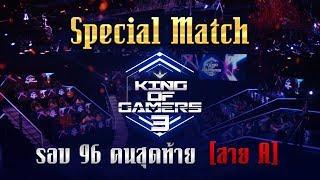 king-of-gamers-ซีซั่น-3-ep-1-fullmatch-รอบ-96-คนสาย-a