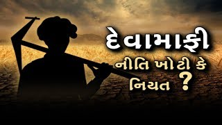 Gujarat Congress plans alteration Congress president high command