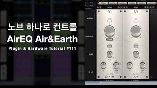 하나의 노브로 하이와 로우를 컨트롤 해주는 플러그인 / Slate Digital AirEQ Air&Earth