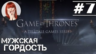 Игра Престолов, Game of Thrones прохождение с Тоникой [Часть #7]