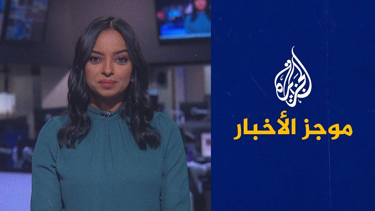 موجز الأخبار - الثالثة صباحا 16/04/2021  - نشر قبل 8 ساعة