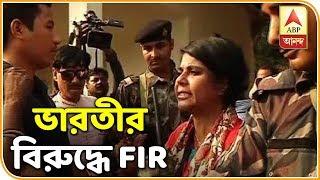 EC files FIR against Bharati Ghosh alleged code violation | ABP Ananda