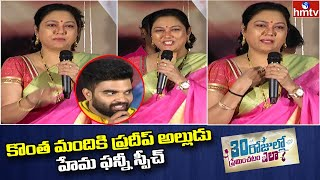 Actress Hema Funny Speech in 30 Rojullo Preminchatam Ela | hmtv