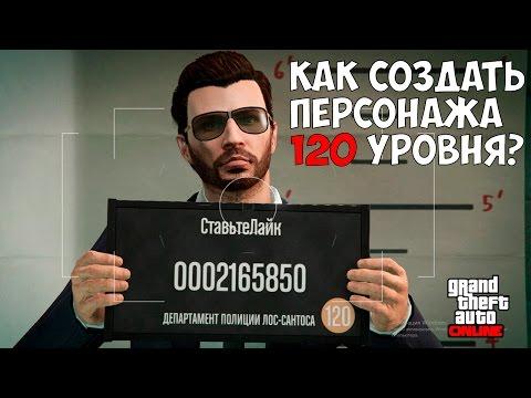 КАК СОЗДАТЬ ПЕРСОНАЖА 120 УРОВНЯ В GTA Online - НОВАЯ ФИЧА от Rockstar
