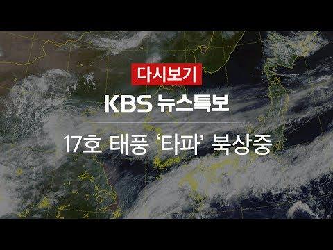 [KBS 뉴스특보 다시보기] 17호 태풍 '타파' 북상 (22일 10:00~)