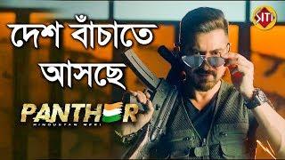 দেশ বাঁচাতে আসছে PANTHER | Teaser | Jeet | Shraddha | Anshuman Pratyush | Bengali Film 2019