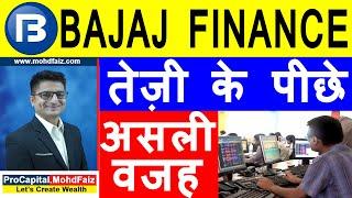 BAJAJ FINANCE SHARE PRICE ANALYSIS REVIEW   तेज़ी के पीछे असली वजह   BAJAJ FINANCE SHARE LATEST NEWS