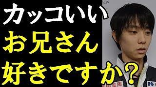 【羽生結弦】羽生結弦オフアイスの写真まとめ!「カッコいいお兄さんは好きですか?」#yuzuruhanyu 羽生結弦 検索動画 8