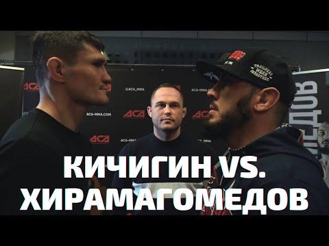 Георгий Кичигин vs. Гаджимурад Хирамагомедов - Перекрестное интервью