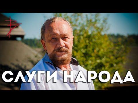 Обращение к чиновникам. Виталий Сундаков