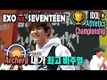 [Idol Star Athletics Championship] MEN ARCHERY PRELIMINARY : EXO VS. SEVENTEEN 20170130