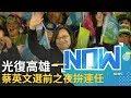 韓國瑜發紅包 女韓粉搭夜車奔高雄喊「好想抱抱永遠愛你」-民視新聞