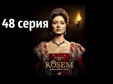 КЕСЕМ СУЛТАН 48 СЕРИЯ