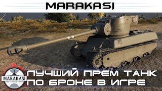 Самый бронированный премиум танк нереально тащит World of Tanks