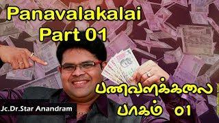 பணவளக்கலை பகுதி 01     PANAVALAKALAI Part 01    Jc. Dr. STAR ANANDRAM    ANUSH AUDIO
