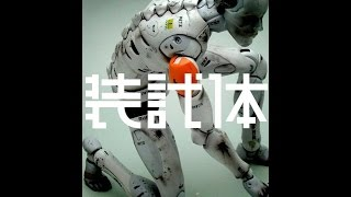 東亞重工 合成人間 安全部門 1/6 装備試験体 開箱