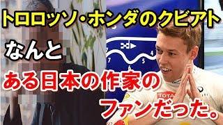 【F1】2019 トロロッソホンダのダニール・クビアトが、なんと!ある有名な日本の作家のファンだった!その作家とは?