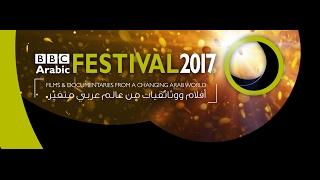 BBC Arabic Festival 2017