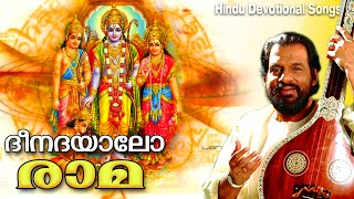 ദീനദയാലോ രാമ.. | Hindu Devotional Songs Malayalam | Sree Rama Devotional Songs Jukebox