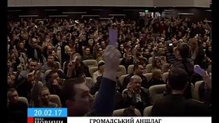 Громадський аншлаг: хто і чому зірвав громадські слухання по Соснівці?