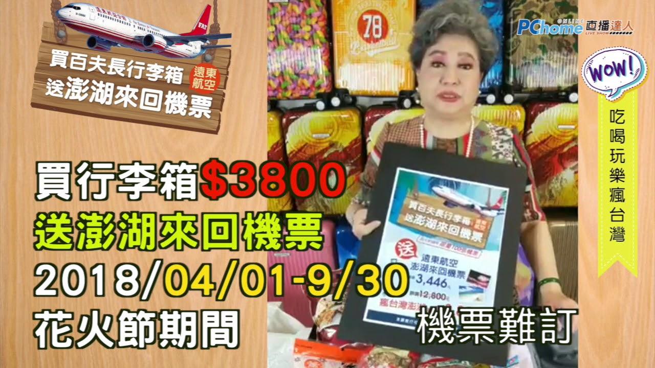 【鳥來嬤瘋臺灣】買行李箱送澎湖來回機票ONLY$3800 - YouTube