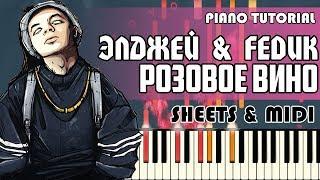 Как играть: Элджей & Feduk - Розовое вино | Piano Tutorial + Ноты & MIDI