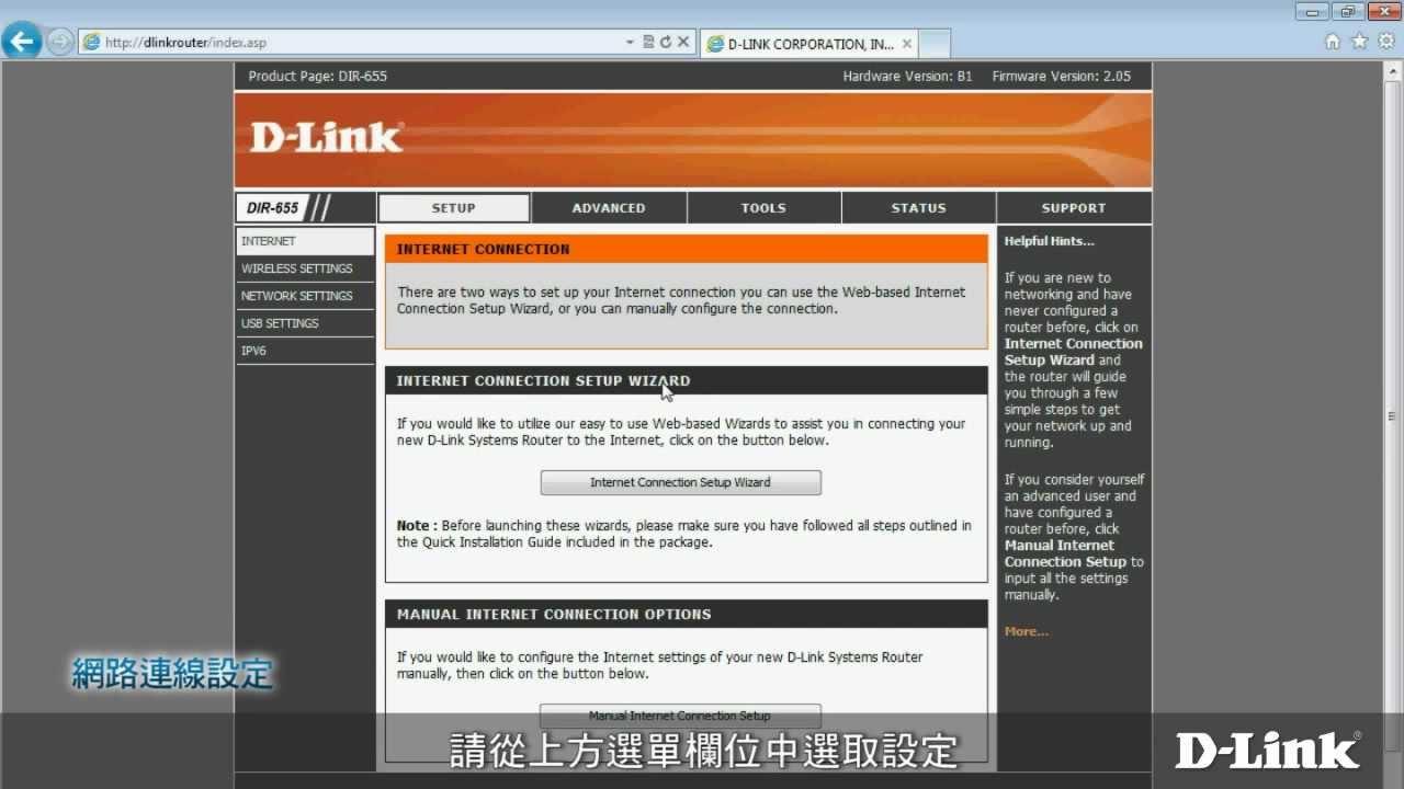 《D-Link 設定安裝幫手》DIR-655 - 網路連線設定步驟 - YouTube