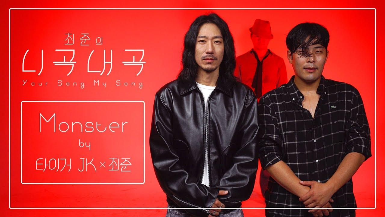 [4K][최준의니곡내곡] 최준 - Monster(feat.타이거JK, J.hyuk)