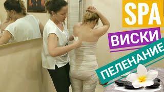 SPA Обёртывание пеленание STYX ДЛЯ ПОХУДЕНИЯ за 10 процедур