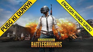 PUBG| Online Battle #39| Hindi/Urdu/English | Lovers of Game
