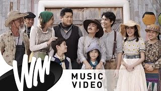 รักคำโตโต - LULA x BEN CHALATIT [Official MV]