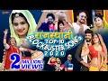 Latest Rajasthani Top-10 Blockbuster Song 2020 | Marwadi Song | Official Video Nonstop Jukebox |