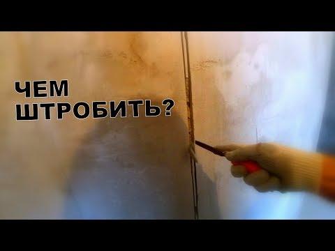 Штробить до штукатурки стен или после? Ремонт ТРЁХКОМНАТНОЙ квартиры