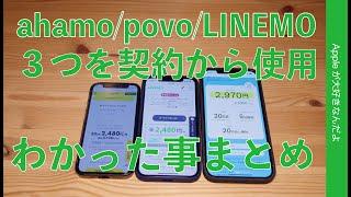 どう違った?携帯新プラン3つをiPhoneで契約/設定/使用してみてわかった事・ahamo/povo/LINEMOとRakuten