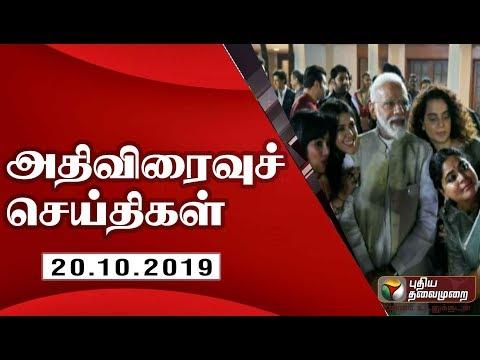 அதிவிரைவு செய்திகள்: 20/10/2019 | Speed News | Tamil News | Today News | Watch Tamil News