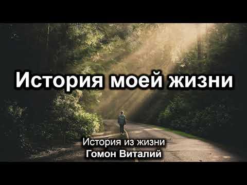 История моей жизни. Гомон В.А. Истории из жизни. МСЦ ЕХБ