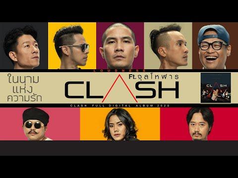 ฟังเพลง - ในนามแห่งความรัก CLASH แคลช Ft.จุลโหฬาร - YouTube