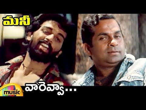 Vah Re Vah Video Song | Money Telugu Movie Songs | JD Chakravarthy | Brahmanandam | Mango Music