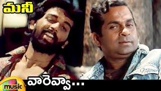 Vah Re Vah Video Song   Money Telugu Movie Songs   JD Chakravarthy   Brahmanandam   Mango Music