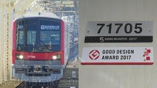 【東武70000系 71705F 運用開始!】東武70000系 5編成目 71705F 運用開始 車内に グッドデザイン賞プレート