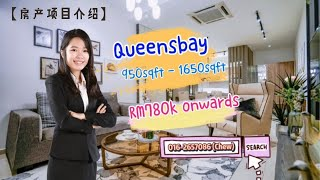 Queens Residences, Queens Waterfront, Opposite Queensbay Mall, Walking distance to Queensbay Mall