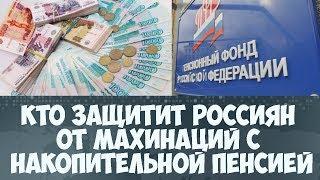 Кто защитит накопительную пенсию россиян