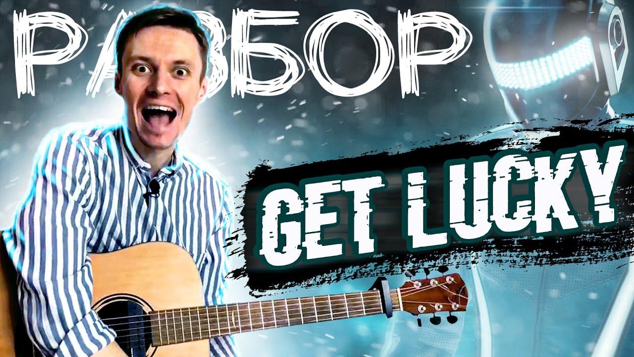 Get Lucky - РАЗБОР НА ГИТАРЕ ФИНГЕРСТАЙЛ (+ТАБЫ) | Как играть на гитаре