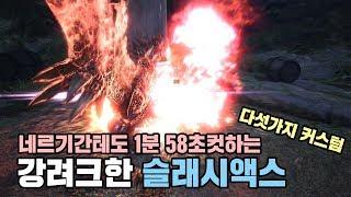 강력크한 슬래시액스의 다섯가지 커스텀 네르기간테 1분 58초컷!   [몬스터헌터월드] Monster Hunter - [뚠진]